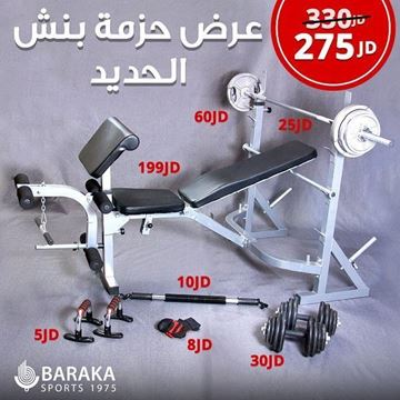 Weight Bench Offer