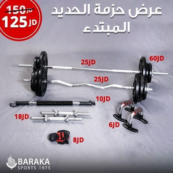 Beginner Iron Offer