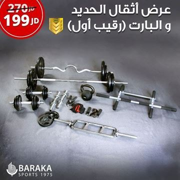 weights offers
