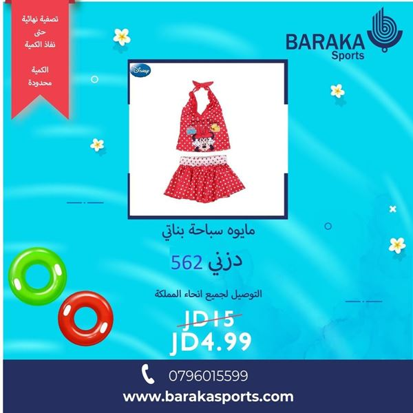 Picture of Girls Mini Mouse Swimming Suit DEG32562-B