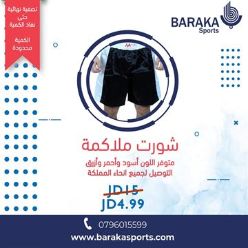 Picture of Boxing Short Black